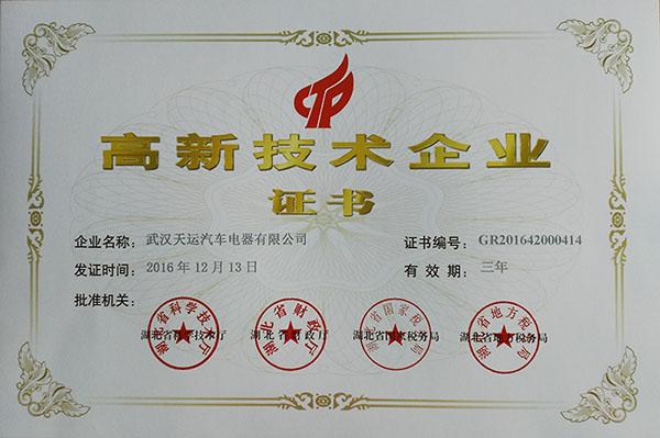 武汉天运高新技术证书.jpg
